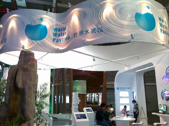 Shanghai World Expo Museum : 世界水理事会馆2