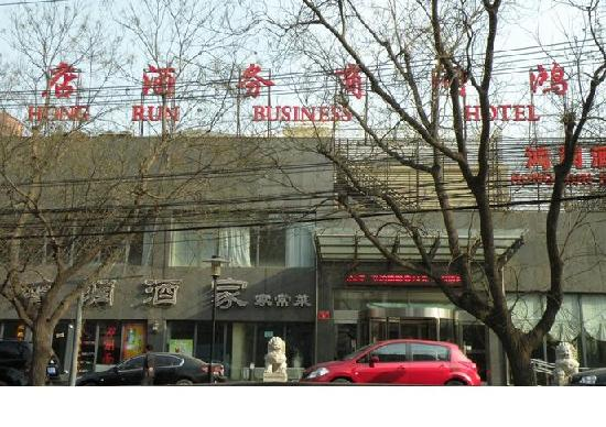 Photo of Hong Run Business Hotel Beijing
