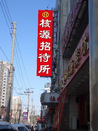 Heyuan Guest House