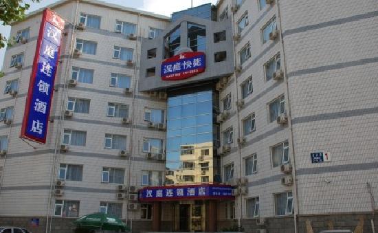 Hanting Express (Beijing Wangjing) : Han ting