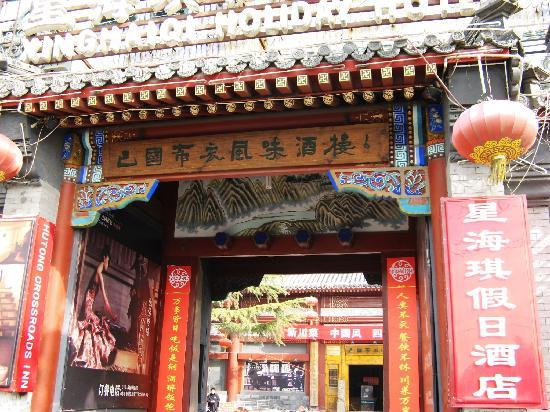 Xinghaiqi Holiday Hotel