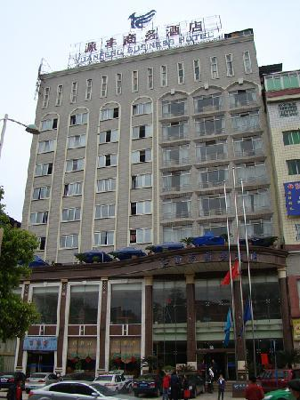 Yuanfeng Business Hotel: 源丰商务酒店