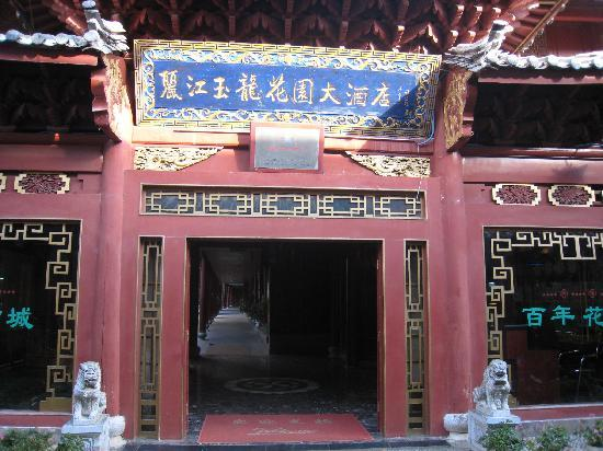 Jade Dragon Garden Hotel: 酒店大门