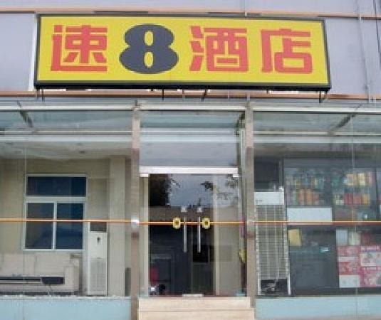 Super 8 (Beijing Xuan Wu Men): 速8