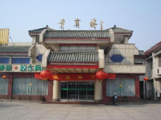 Qufu Grand Hotel: DSCF1121