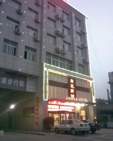 Jinhua Business Hotel