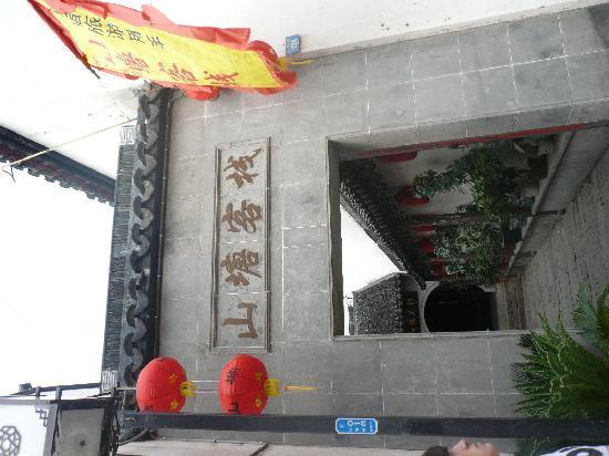 Shantang Hostel : 大门。