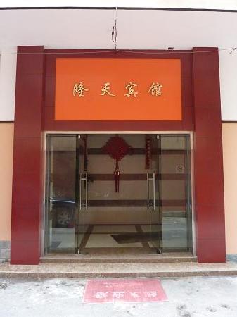 Longtian Hotel