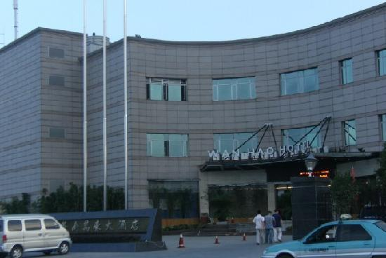 Wanhao Hotel: 苍南万豪