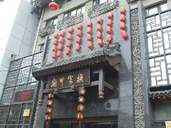 Guan Zhong Hotel Xi'an Nanxin Street: 门头2