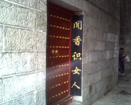 Loon House: 位置就在五华楼城门这对联那边直走右上的街上。