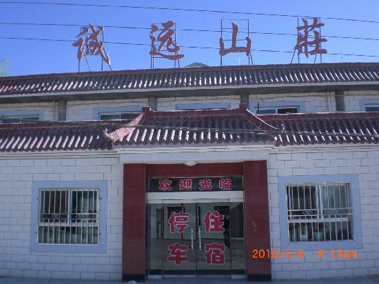 Chengyuan Mountain Villa: 大门