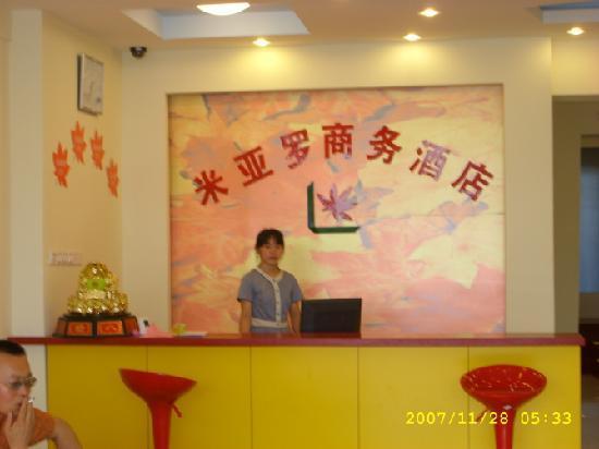 Haijunfu Boutique Hotel : 大厅