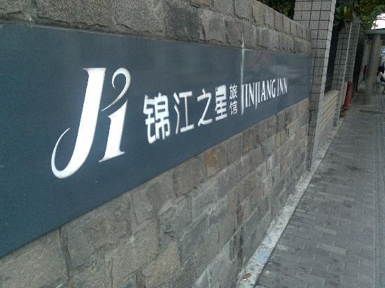 Jinjiang Inn (Shanghai Minsheng Road)