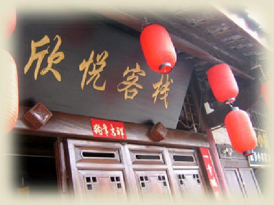 Xinyue Inn : 客栈2