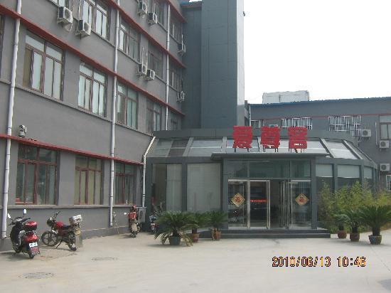 Aizunke Hotel (Zibo Gaoqingshengjia): 酒店外景