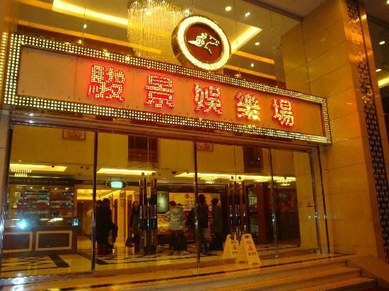 Hotel Taipa Square: 酒店大门