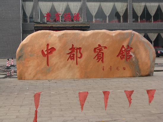 Zhongdu Hotel Pingyao: IMG_0130