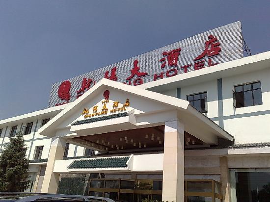 Qianyang Hotel: 酒店外观