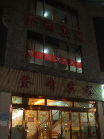 Dengfeng Hotel: 酒店的外观