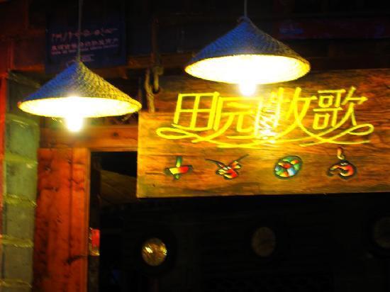 Tianyuan Muge Inn (Kangpu Lane): img_0655