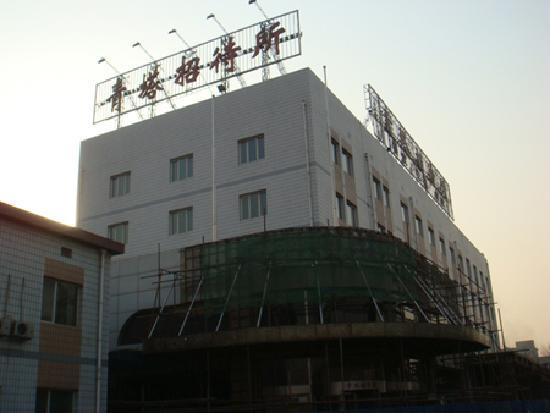 Qingta Hostel : 酒店外观