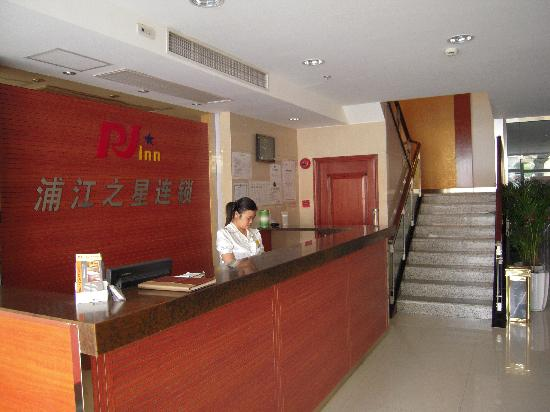 Pujiang Star Inn Shanghai Xujiahui: 前台小姐很忙,因为酒店只有一台电脑,所以排队退房很让人郁闷~
