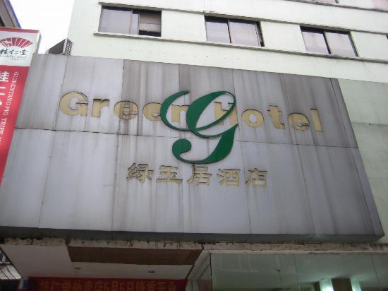 7 Days Premium Guilin Zhongxin Plaza: IMG_5658