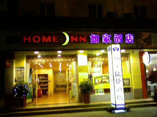 Home Inn (Xuzhou Huaihai Road): 如家