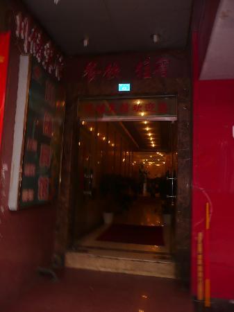 Chuanchu Hotel : 门口拍的门脸