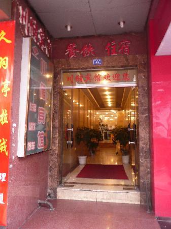 Chuanchu Hotel : 这张也是