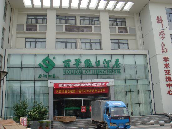Lijing Holiday Hotel: 外景,酒店入门