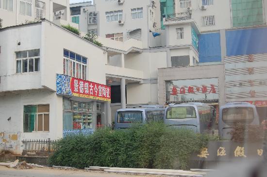 Xingjiangwan Holiday Hotel: 门口