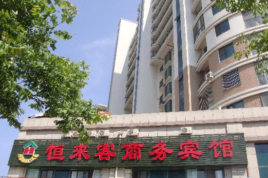 Henglaike Business Hotel: 酒店外貌