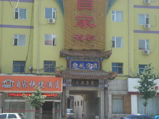 Zijia Express Hotel: 1