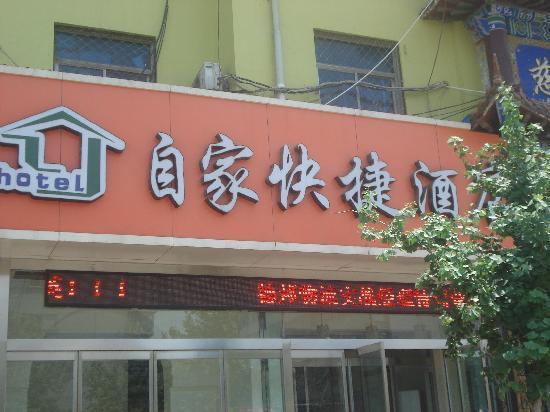 Zijia Express Hotel: 33