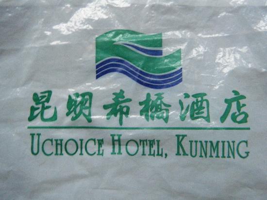 UChoice Hotel Kumming: logo