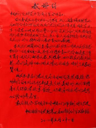Keyuan Apartment: 航天英雄家属的感谢信
