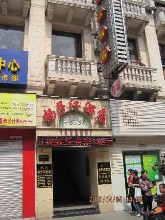 Yangzijiang Hotel : 门口图片