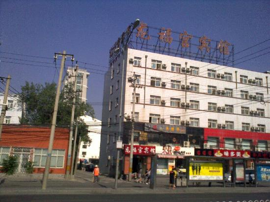 Long Fu Gong Hotel (Pingleyuan)