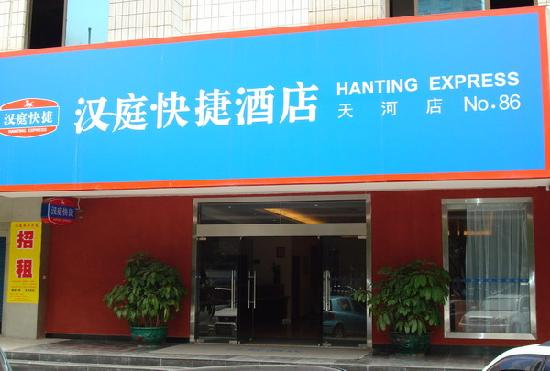 Photo of Hanting Express (Guangzhou Tianhe)