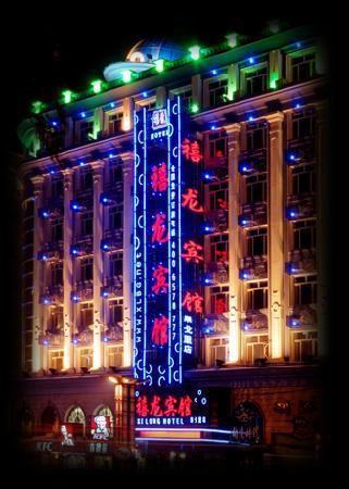 Xilong Hotel Beijing Xingtan Road: t1