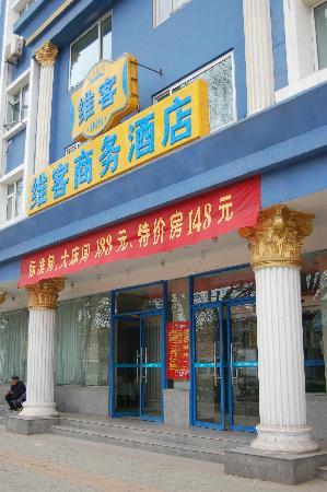 Vicco Inn (Taiyuan Jiefang Road): 酒店大门