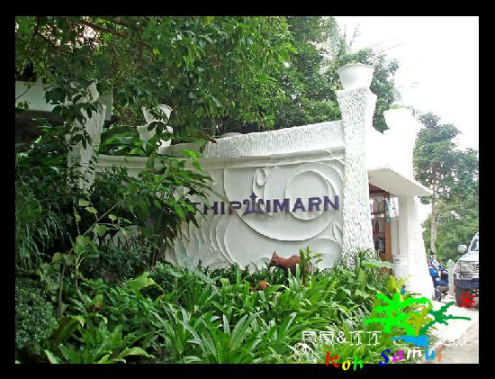 Thipwimarn Resort: 酒店外观