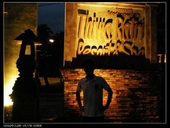Circle Phuket Resort & Spa: 夜景的大门