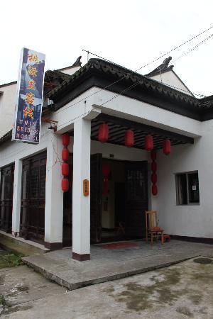 Huayuxuan Inn : 门口