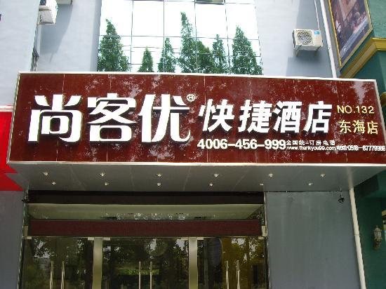Thank You Inn Jiangsu Donghai County