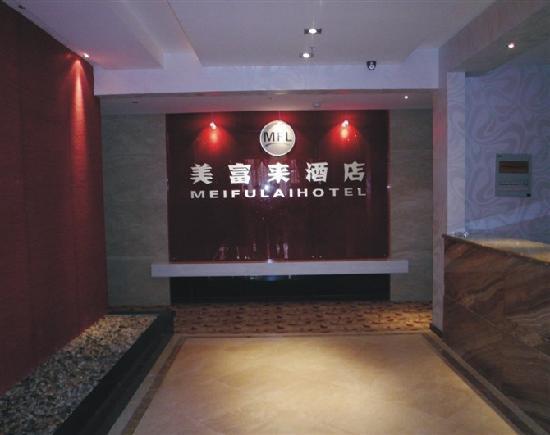 Meifulai Hotel: 酒店大厅接待处