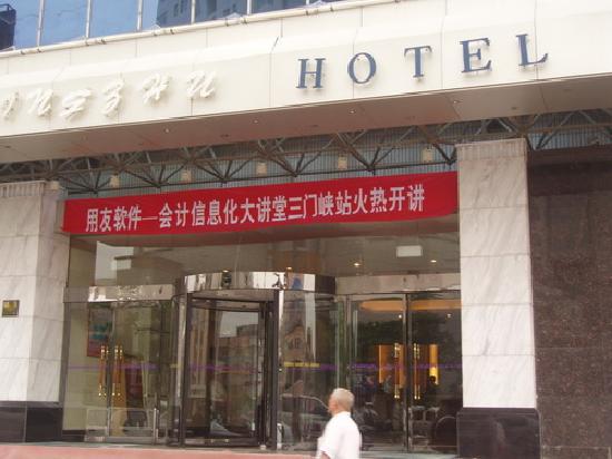 Mingzhu Hotel Sanmenxia