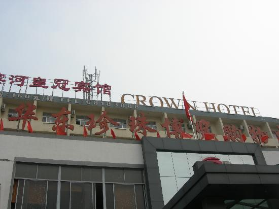 Binhe Crown Hotel: 酒店外面